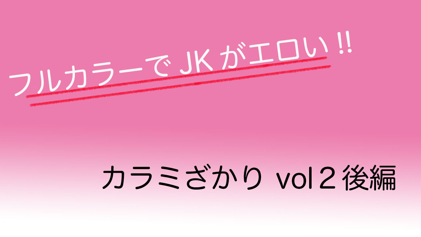 カラミざかり vol2 後編 JK 寝取られ